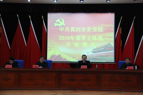 市委党校举行2018年春季主体班开学典礼