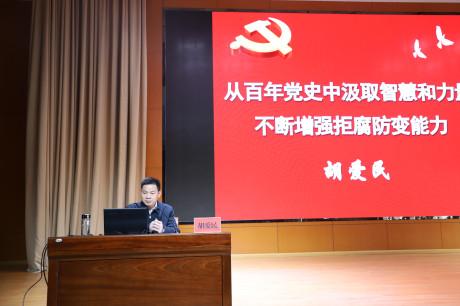 胡爱民寄语党校学员:从百年党史中汲取智慧力量 不断增强拒腐防变能力