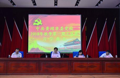 市委党校、市行政学院举行2018年秋季学期
