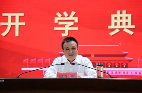 市委党校(市行政学院)举行2019年秋季学期